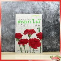 เขียนเรื่องดอกไม้ไว้อ่านเล่น เล่ม 1
