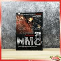 วิกฤตร้ายหมายเลข 8 M8