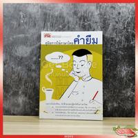 คู่มือการใช้ภาษาไทยคำยืม