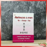 ศัพท์หมวด 3 ภาษา จีน-อังกฤษ-ไทย