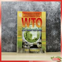 WTO ทรราชย์การค้าโลก