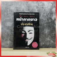 ลับ ลวง พราง หน้ากากขาว ยุทธการทวงคืนประเทศไทย