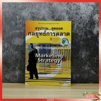 สรุปรวมสุดยอดกลยุทธ์การตลาด Marketing Strategy