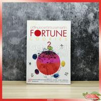 มิติใหม่ของคำทำนายทายทัก Fortune Cookies 2