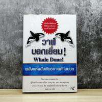 วาฬบอกเยี่ยม Whale Done! พลังแห่งความสัมพันธภาพด้านบวก