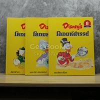 Disney's โลกมหัศจรรย์ เล่ม 1,6,8