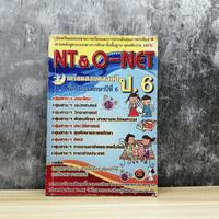 NT&ONET ป.6