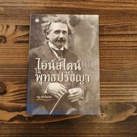 ไอน์สไตน์ในพุทธปรัชญา
