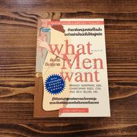 What Men Want คัมภีร์จีบผู้ชาย