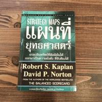 Strategy Maps แผนที่ยุทธศาสตร์