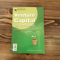Venture Capital ธุรกิจเงินร่วมลงทุน