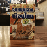 จดหมายจากเมืองไทย