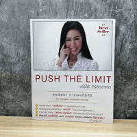 Push The Limit เก่งได้ ไร้ขีดจำกัด