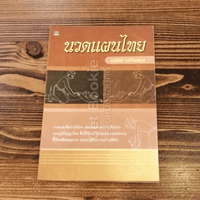 นวดแผนไทย