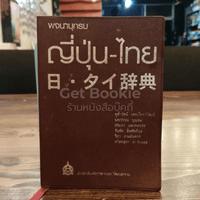 พจนานุกรมญี่ปุ่น-ไทย