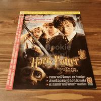 Harry Potter แฮร์รี่ พ็อตเตอร์ ภาค 2 ตอนผจญห้องแห่งความลับ