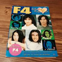 F4 รักใสใสหัวใจ 4 ดวง