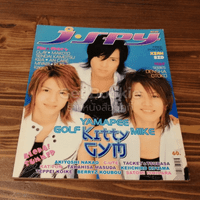 J-spy Vol.7 No.83