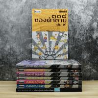 108 ซองคำถาม เล่ม 1-9 (ขาดเล่ม 2)
