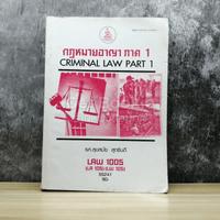 กฏหมายอาญา ภาค 1 LAW1005