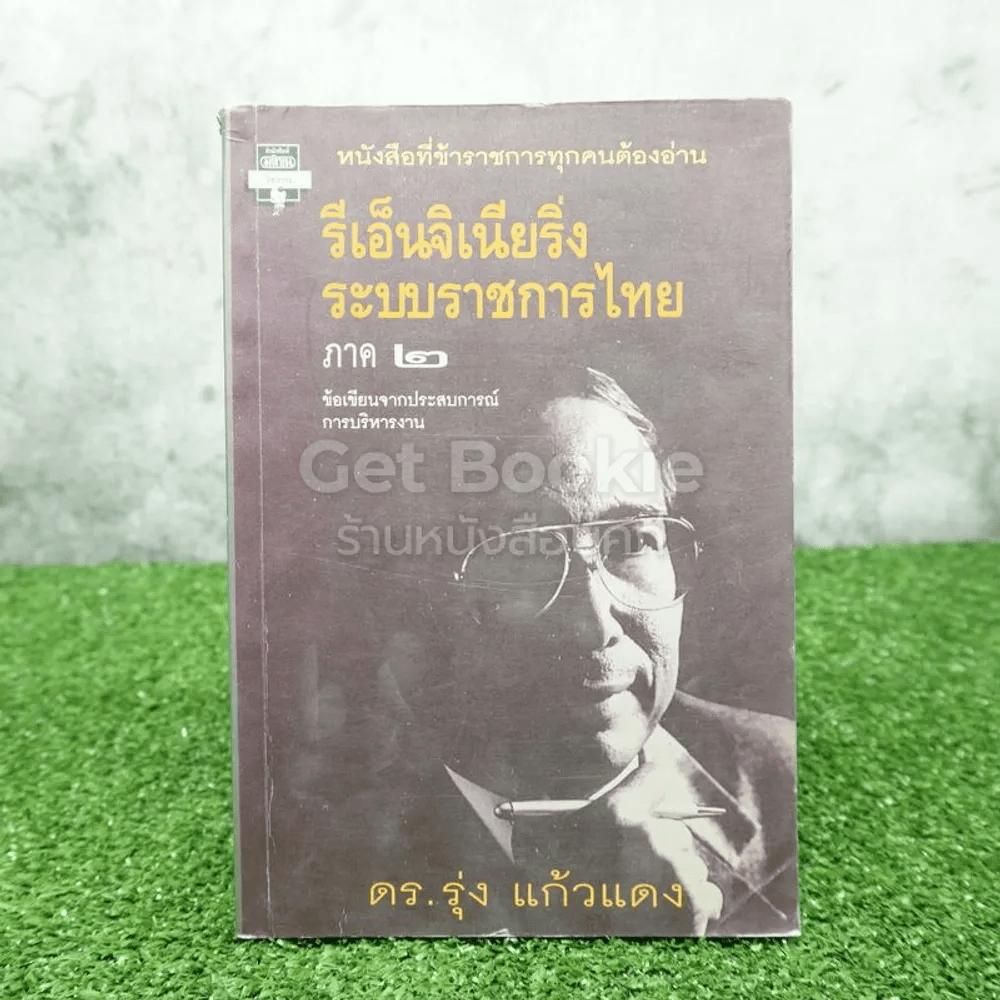 รีเอ็นจิเนียริ่งระบบราชการไทย ภาค 2 - ดร.แก้ว รุ่งแดง