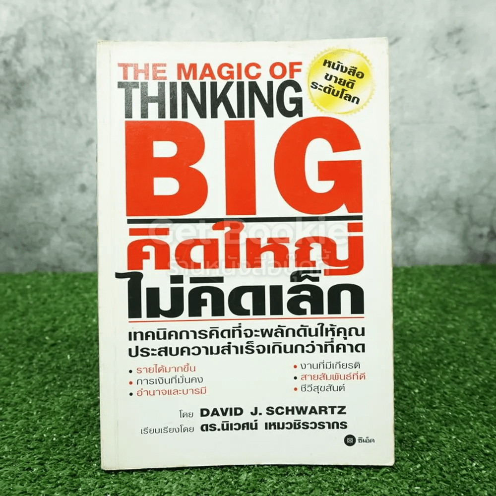 The Magic of Thinking BIG คิดใหญ่ไม่คิดเล็ก (มีขีดเส้นใต้)