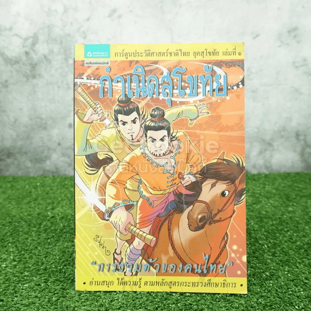 ประวัติศาสตร์ชาติไทย เล่ม 1 กำเนิดสุโขทัย การรวมตัวของคนไทย (ภาพสี)
