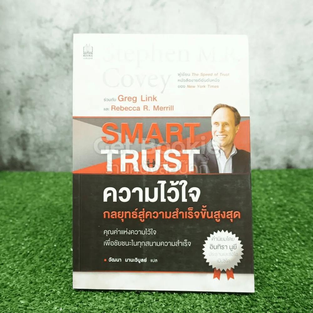 ความไว้ใจ กลยุทธ์สู่ความสำเร็จขั้นสูงสุด - Stephen M.R. Covey