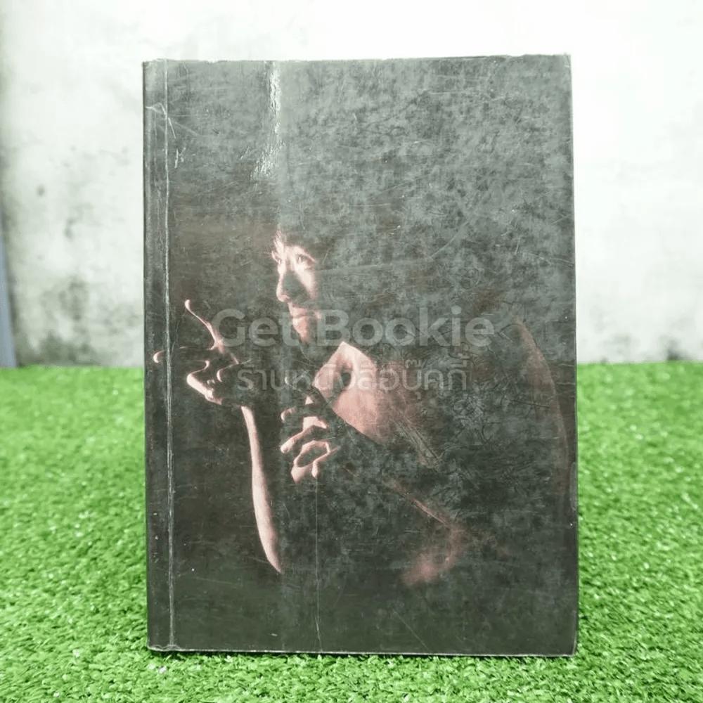 Note Book  - โน๊ต อุดม แต้พานิช