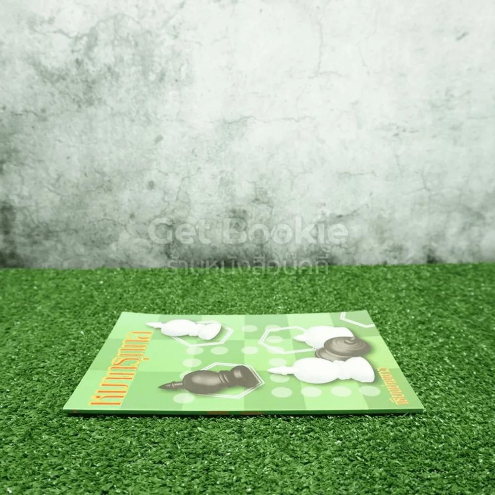 หมากรุกกล - เซียนย่ามขาว