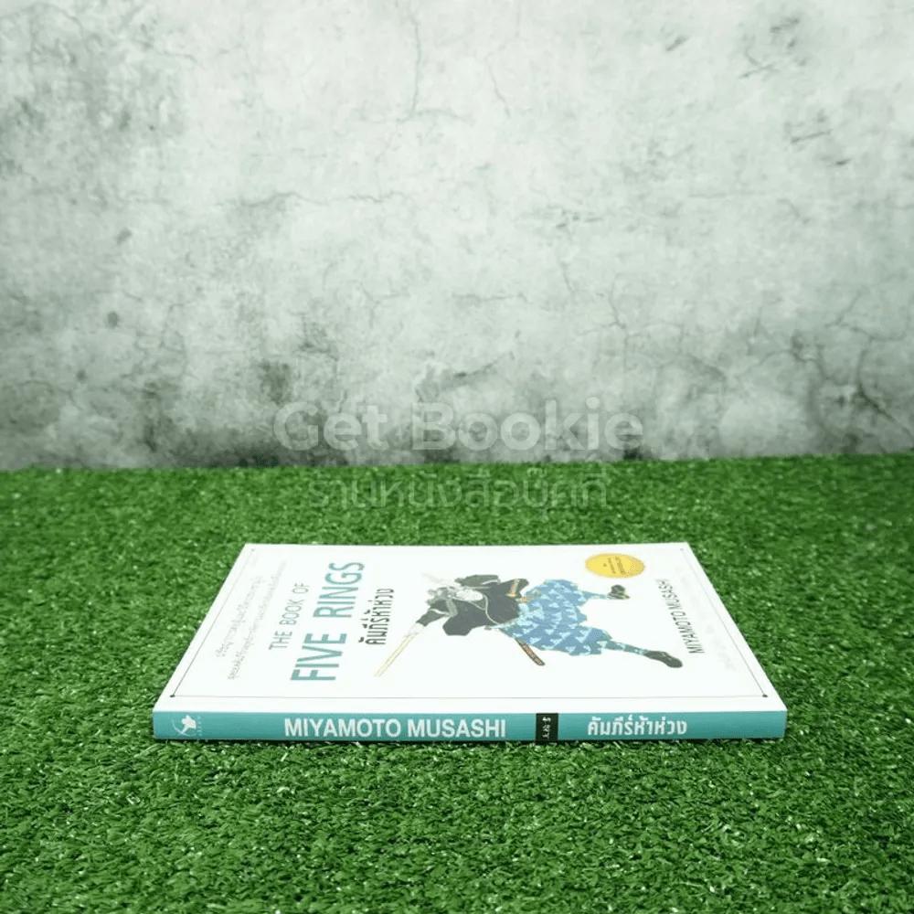 คัมภีร์ห้าห่วง - Miyamoto Musashi