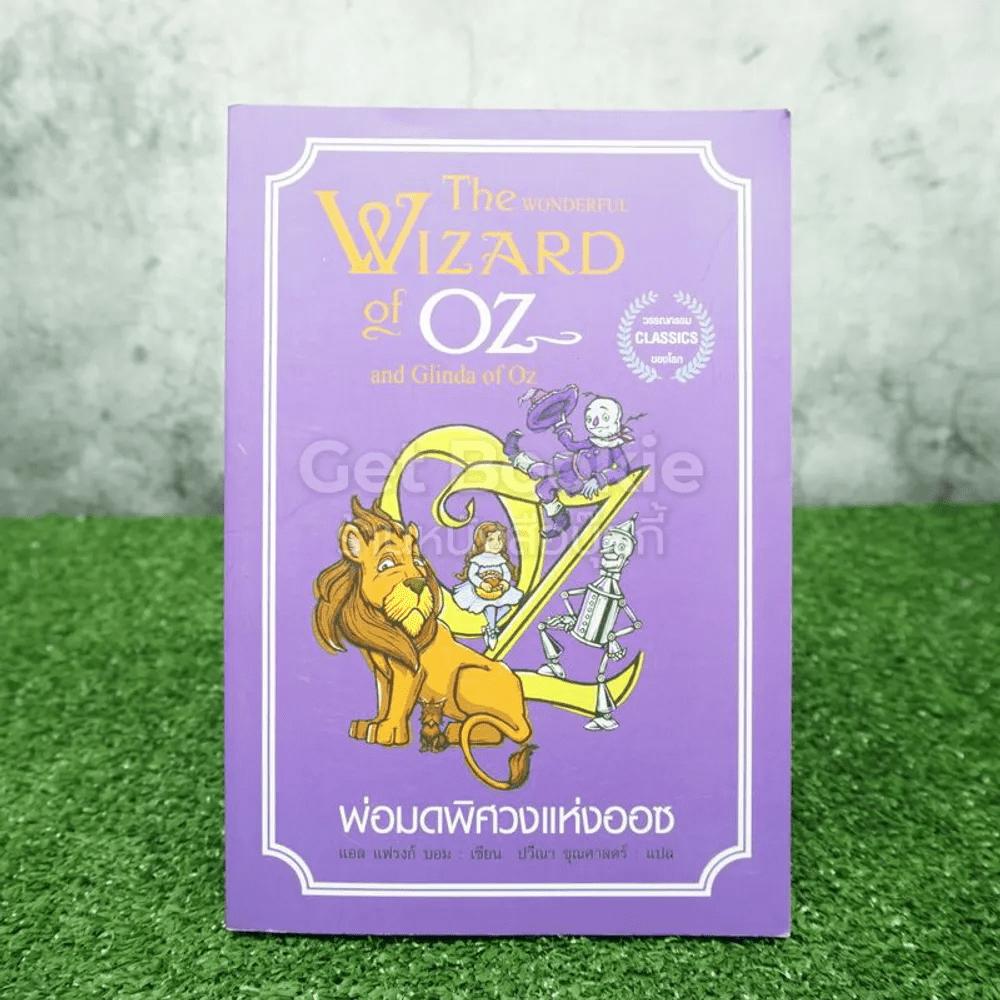 พ่อมดพิศวงแห่งออซ The Wonderful Wizard Of Oz And Glinada Of Oz