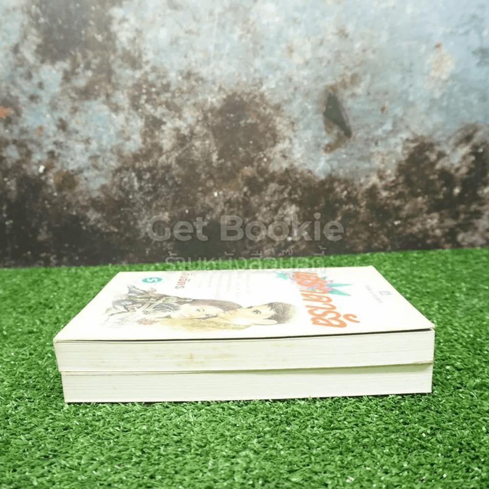 เสราดารัล 2 เล่มจบ - กิ่งฉัตร