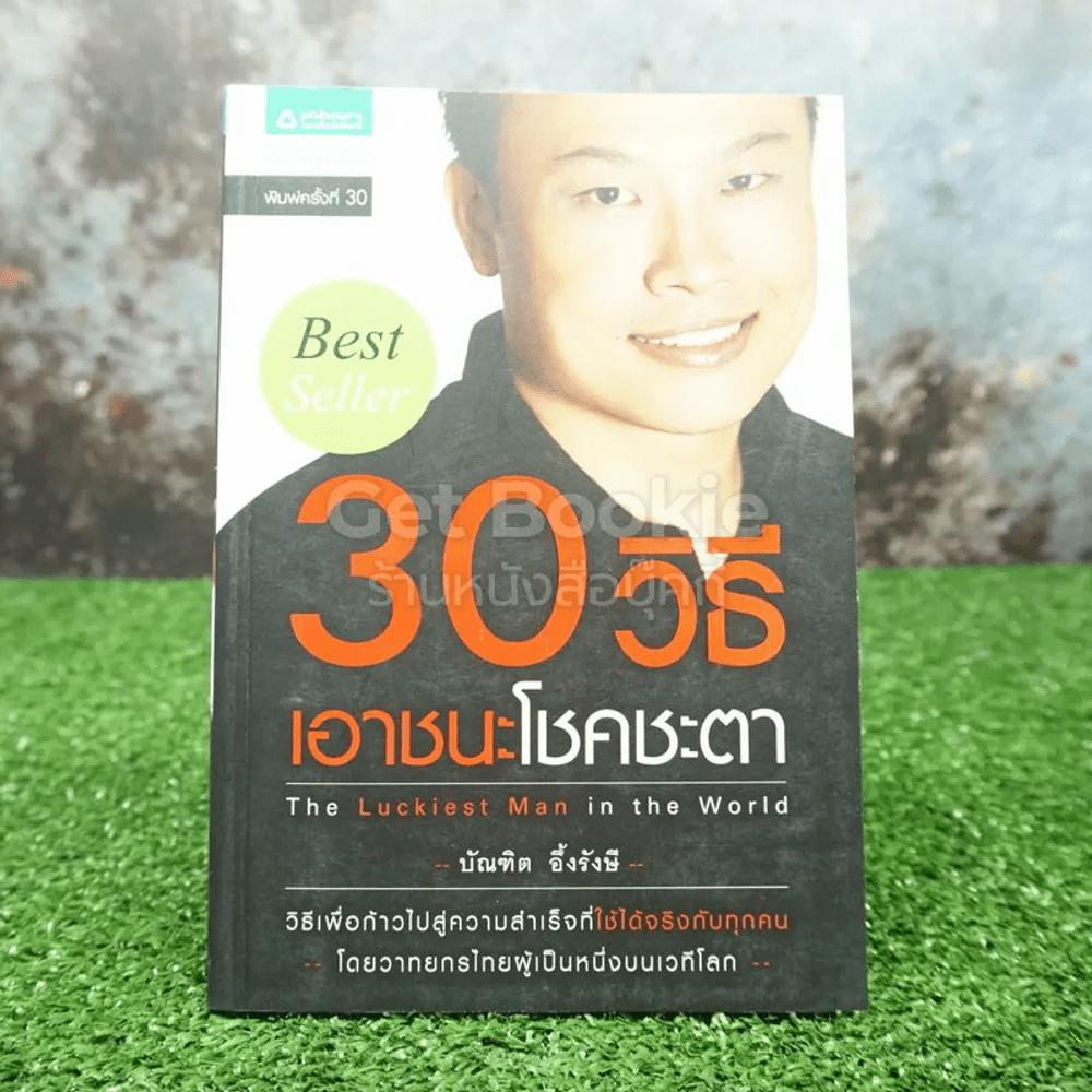 30 วิธีเอาชนะโชคชะตา - บัณฑิต อึ้งรังษี