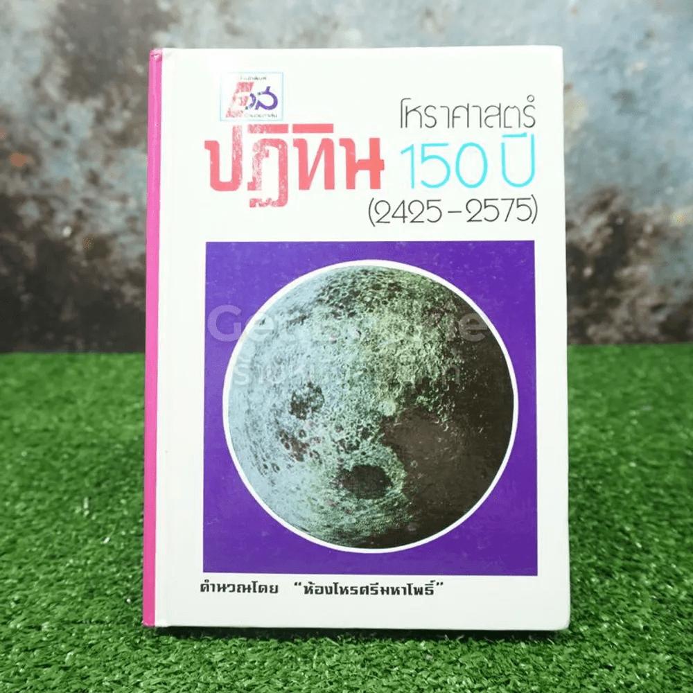 ปฏิทินโหราศาสตร์ 150 ปี (2425-2575)