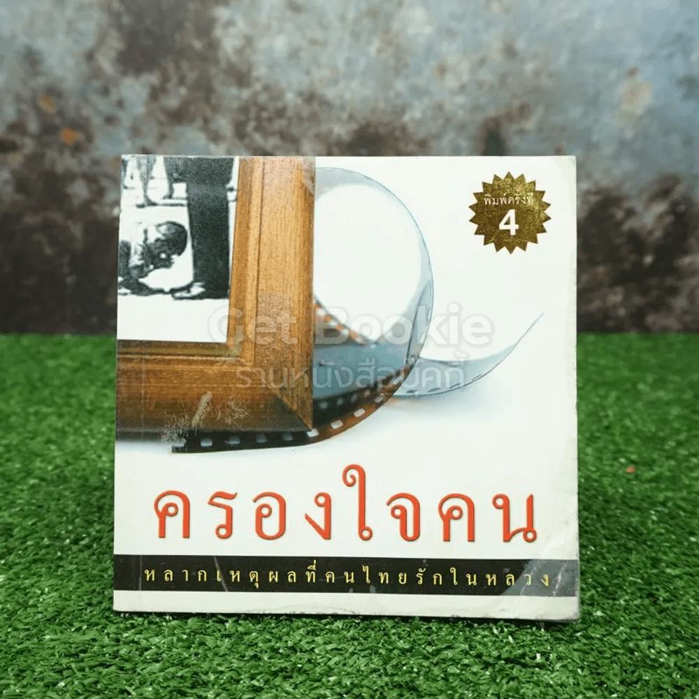 ครองใจคน หลากเหตุผลที่คนไทยรักในหลวง (มุมมีคราบน้ำ)