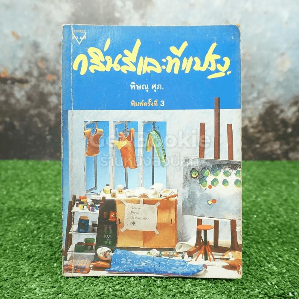 หนังสือ กลิ่นสีและทีแปรง - พิษณุ ศุภ ขายหนังสือกลิ่นสีและทีแปรง - พิษณุ ศุภ  ร้านหนังสือบุ๊คกี้