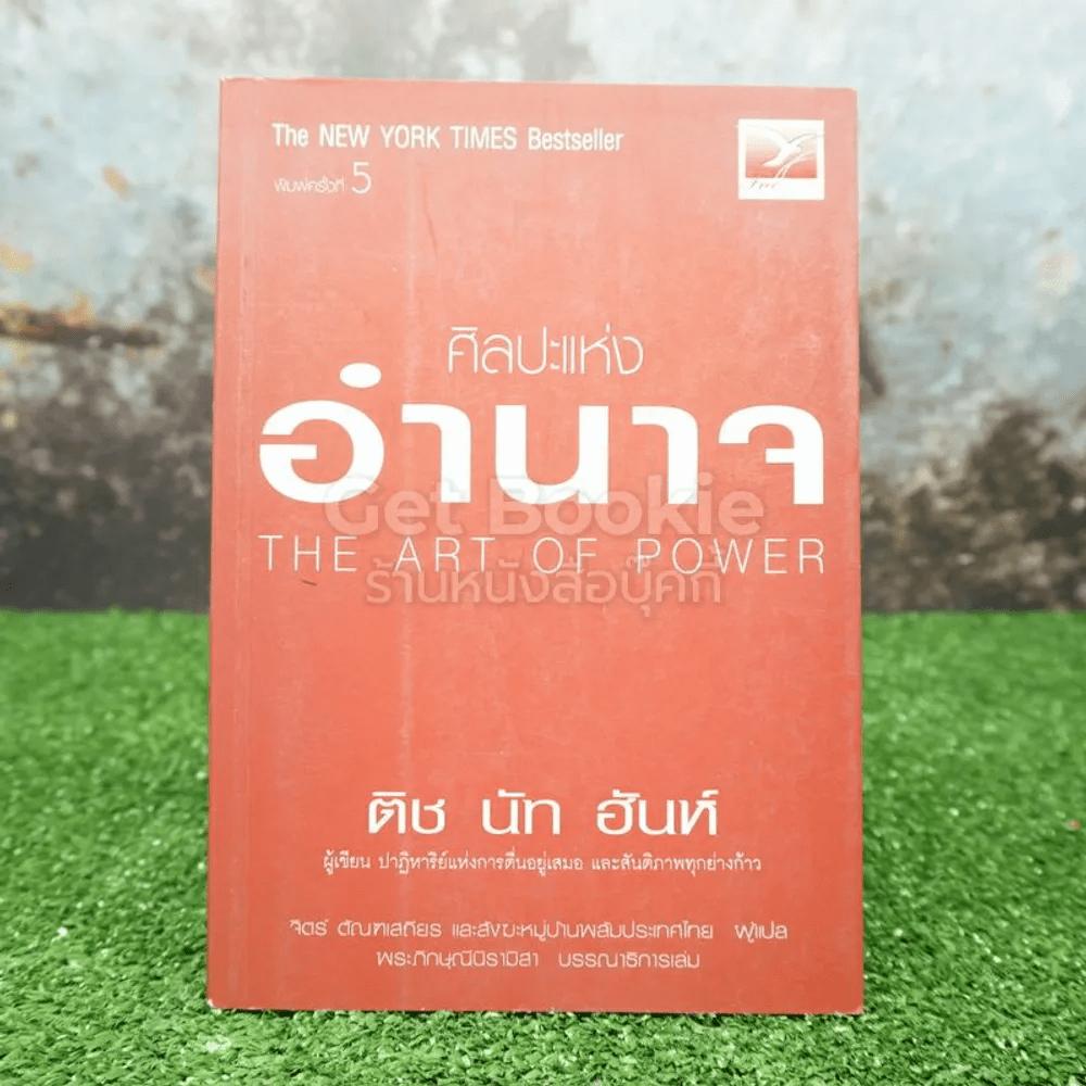 ศิลปะแห่งอำนาจ The Art of Power - ติช นัท ฮันห์