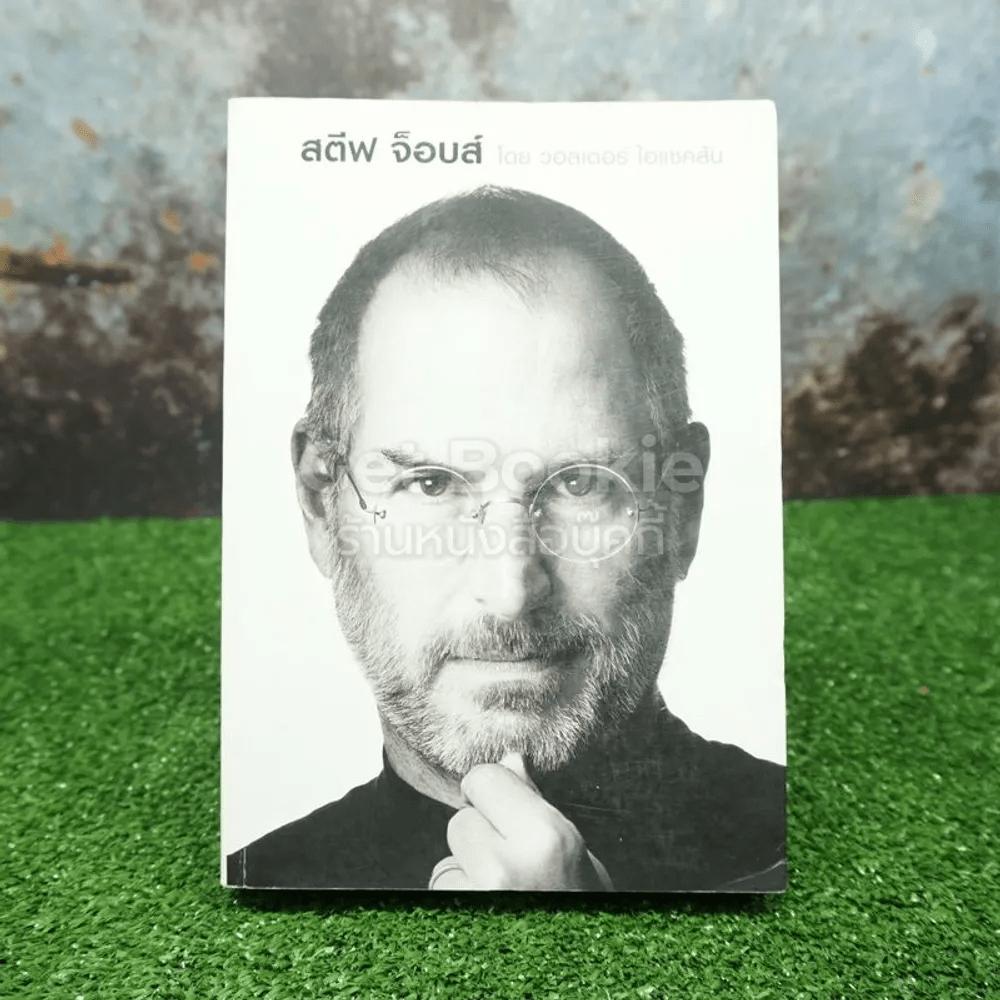 สตีฟ จ็อบส์ Steve Jobs โดย วอลเตอร์ ไอแซคสัน