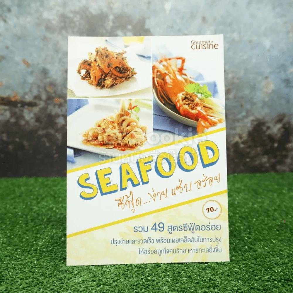 Seafood ซีฟู้ด...ง่าย แซ่บ อร่อย รวม 49 สูตรซีฟู้ดอร่อย