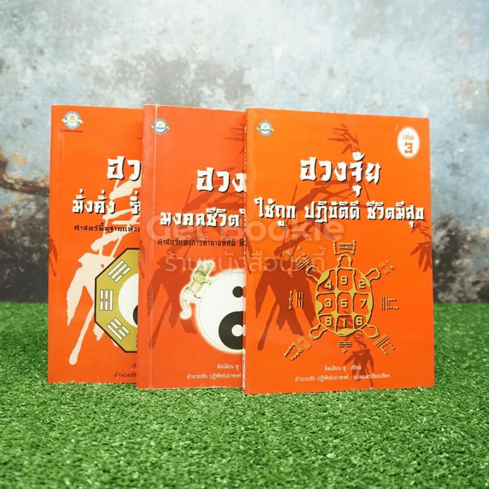 ฮวงจุ้ย เล่ม 1-3 - อำนวยชัย ปฎิพัทธ์เผ่าพงศ์