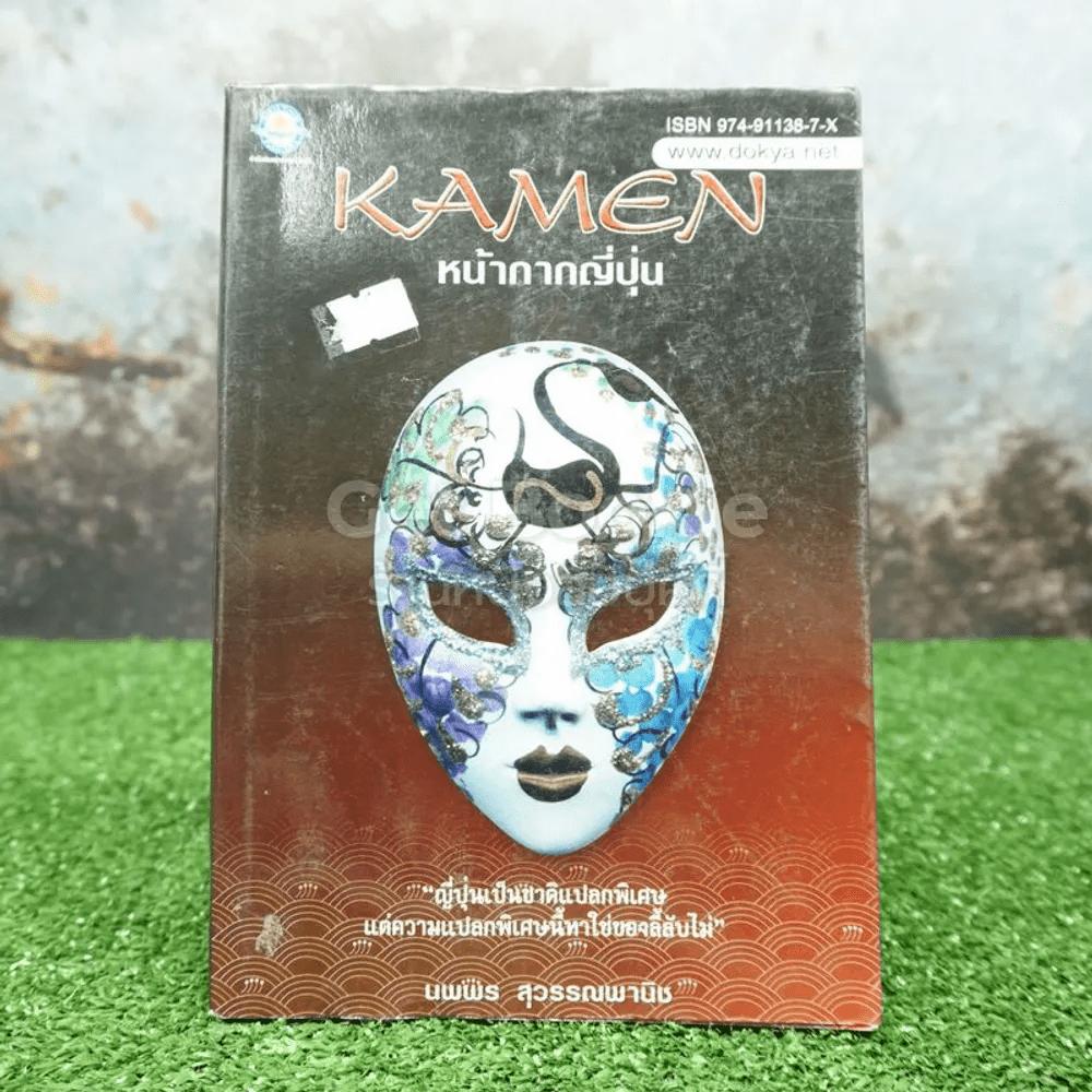 หน้ากากญี่ปุ่น Kamen - นพพร สุวรรณพานิช (มีคราบน้ำ)