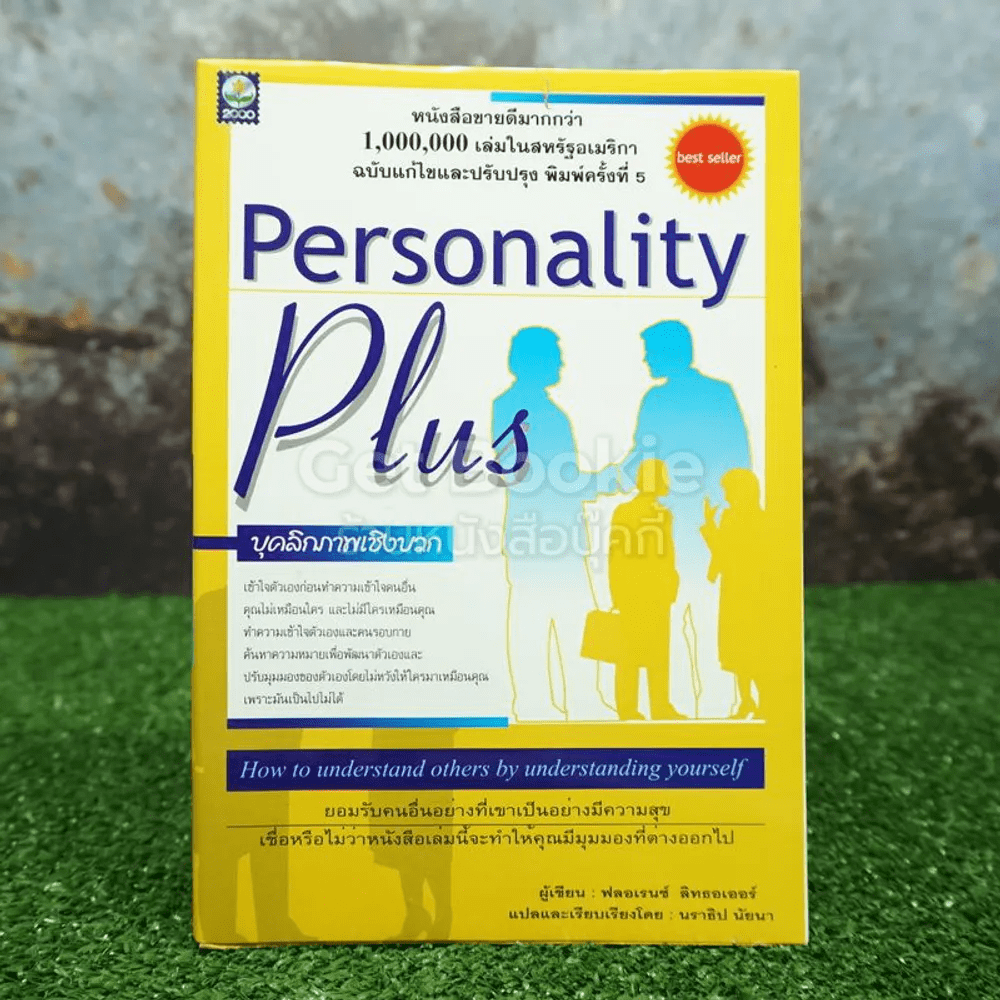 Personality Plus บุคลิกภาพเชิงบวก - ฟลอเรนซ์ ลิทธอเออร์ (นราธิป นัยนา แปล)