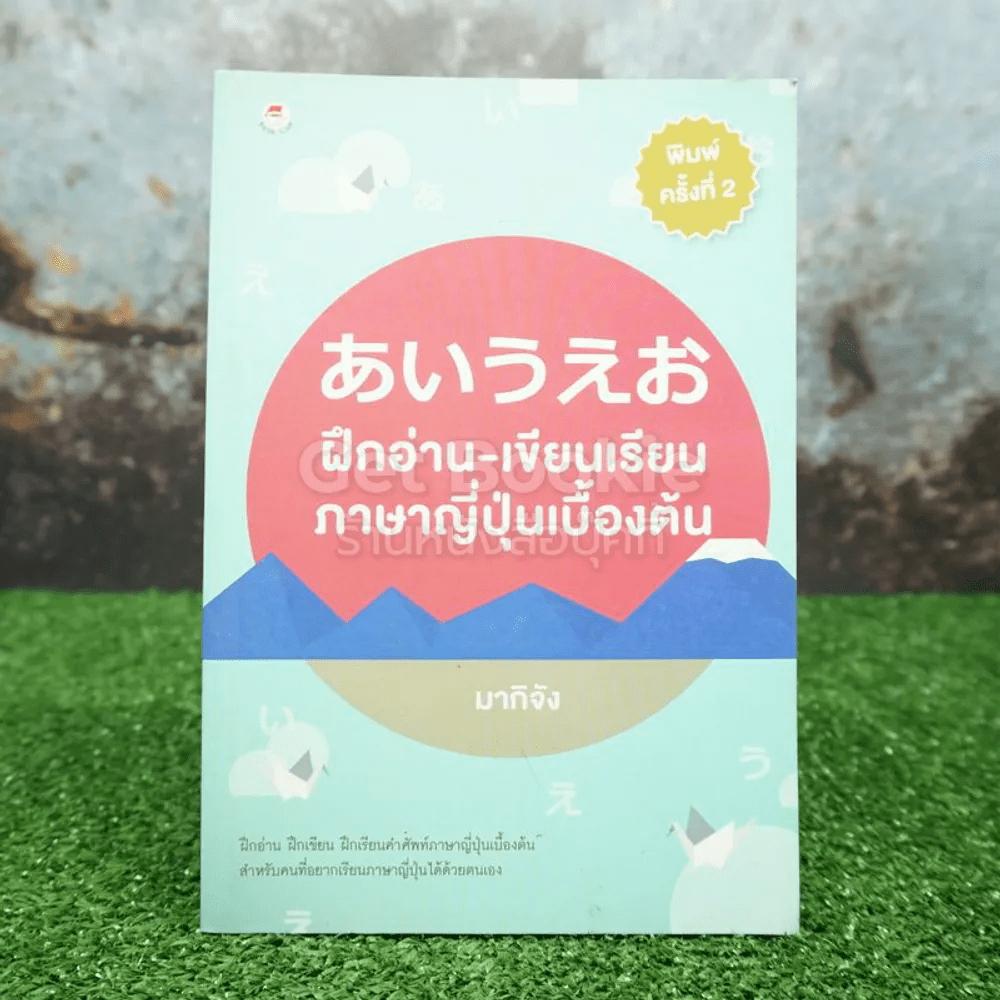ฝึกอ่าน-เขียนเรียนภาษาญี่ปุ่นเบื้องต้น