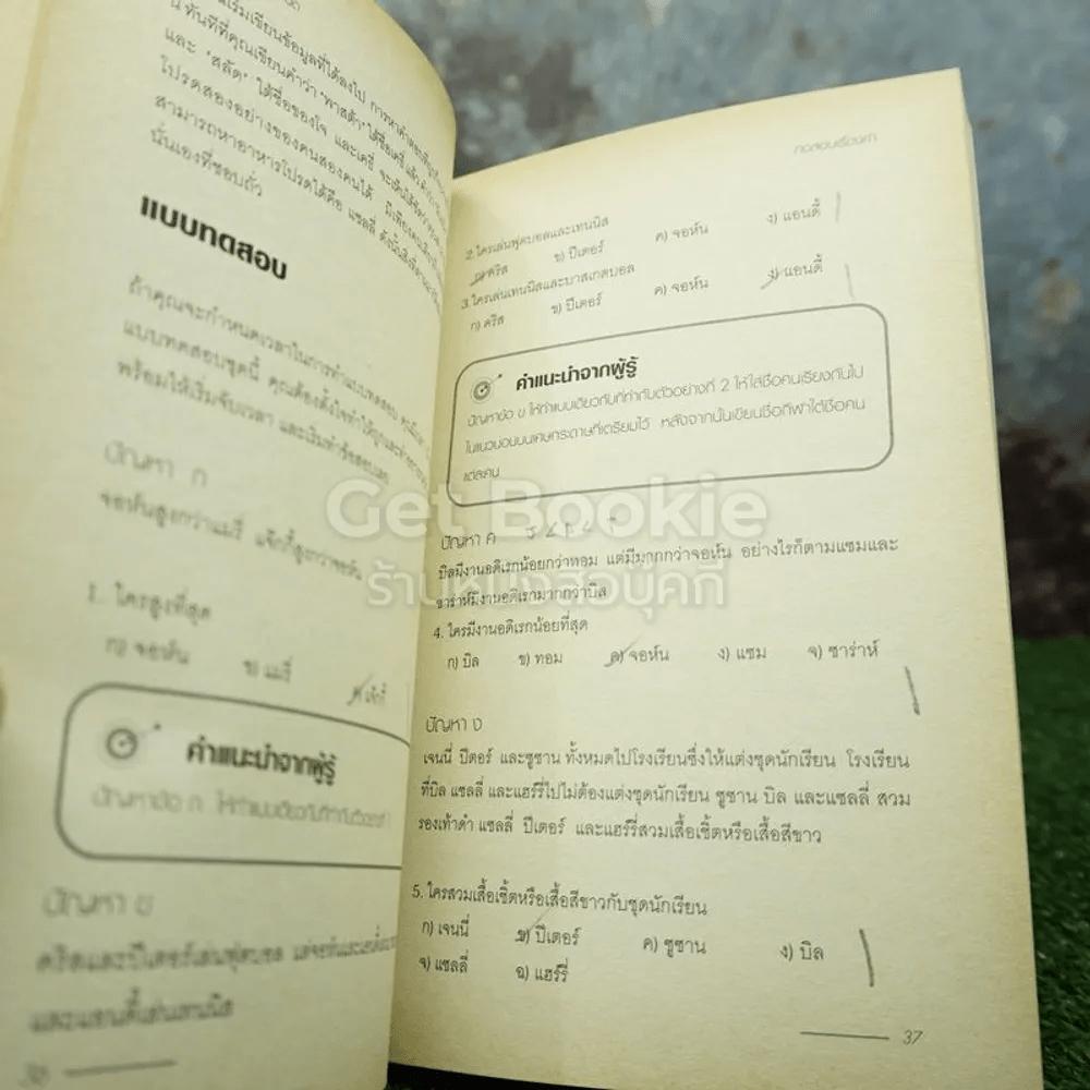 The Aptitude Test Workbook คู่มือทดสอบความถนัด (มีรอยขีดเขียน)
