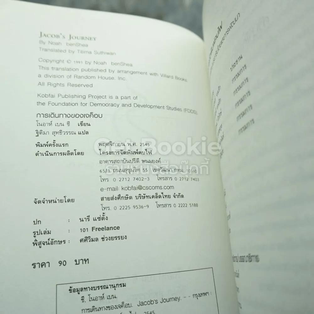 การเดินทางของเจค็อบ - โนอาร์ เบน ซี (หายาก พิมพ์ครั้งแรก)