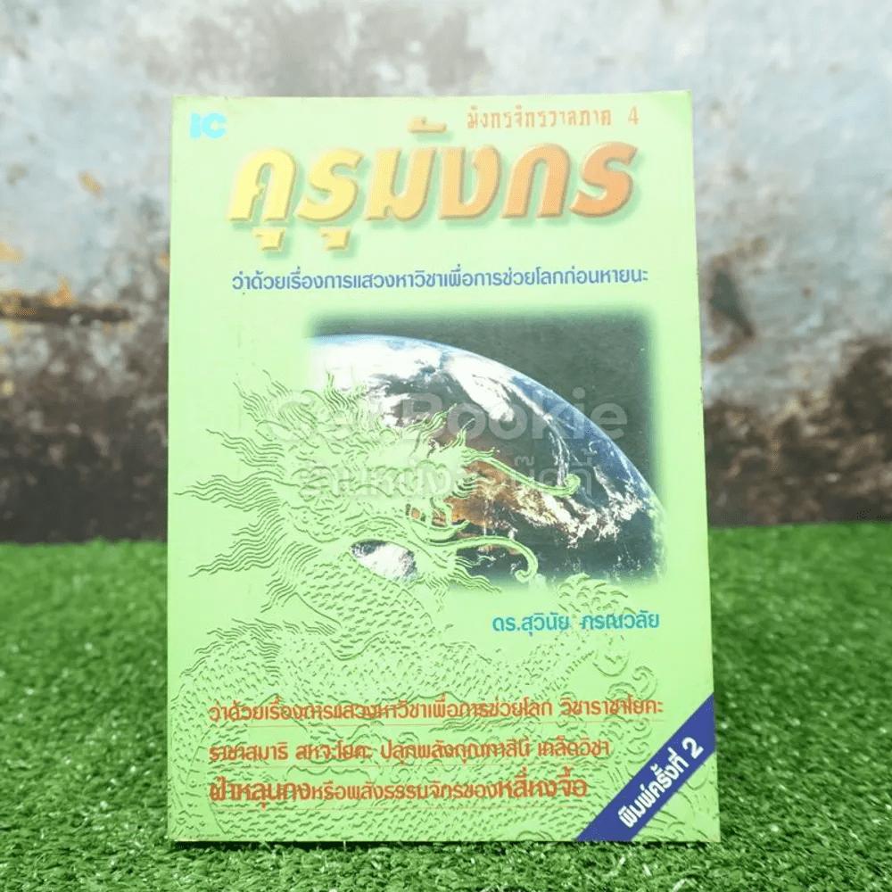 คุรุมังกร - ดร.สุวินัย ภรณวลัย