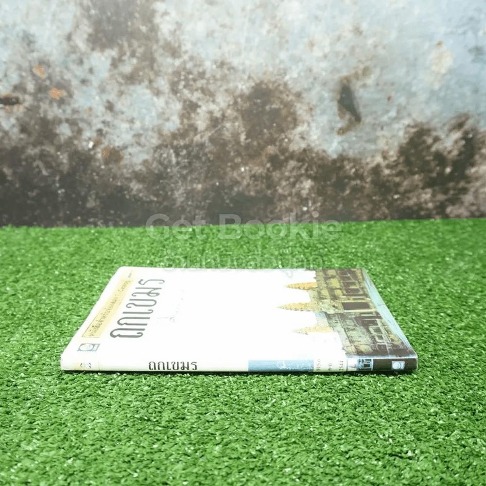ถกเขมร - คึกฤทธิ์ ปราโมช (มีตราปั๊มห้องสมุด)
