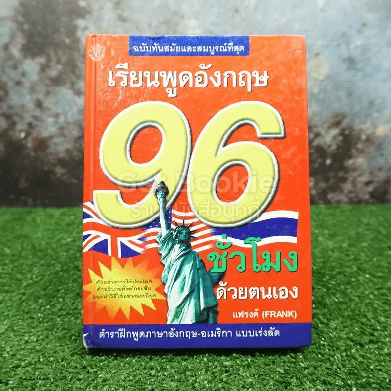เรียนพูดอังกฤษ 96 ชั่วโมง