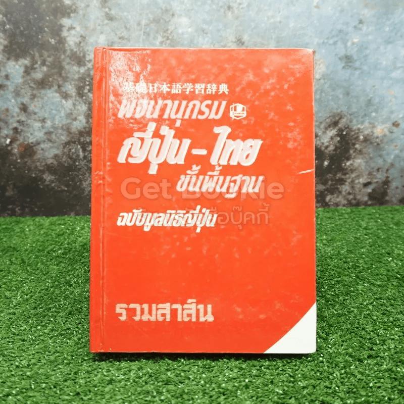 พจนานุกรม ญีุปุ่น-ไทย ฉบับมูลนิธิญี่ปุ่น